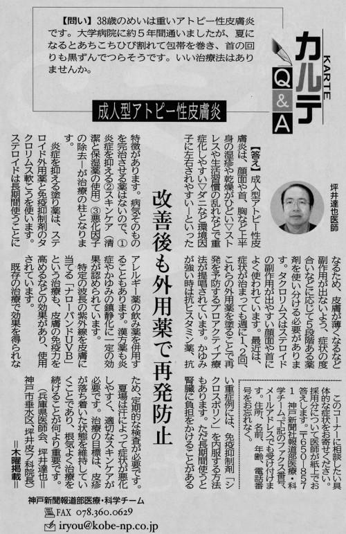 2015年5月21日 神戸新聞記事