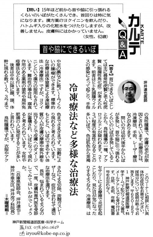 2015年11月5日 神戸新聞記事